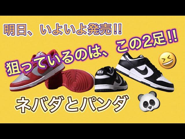 """明日、いよいよ発売!狙うはこの二足!Nike Dunk Low """"UNLV"""" Nike Dunk Low Panda!ナイキダンク ネバダ!DD1391-002 DD1503-101"""