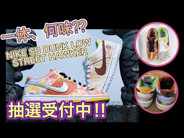 """抽選応募、受付中!Nike SB Dunk Low """"Street Hawker""""!ナイキ SBダンク !CV1628-800 Trophy Room x Air Jordan 1 High OG"""