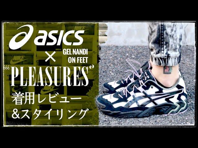 """名作決定!ASICS(アシックス) × PLEASURES """"GEL NANDI""""(プレジャーズ アシックス ゲルナンディ)On feet レビュー&スニーカーコーデ"""