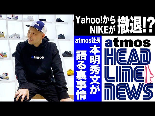 Yahoo!からNIKE(ナイキ)が撤退!? 舞台裏をatmos社長が語る! -atmos HEADLINE NEWS-