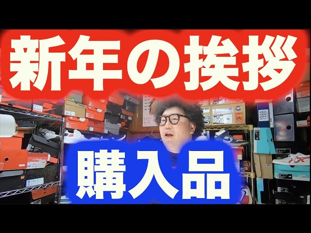 【新作購入品】新年の挨拶!!本日のNIKE DUNK(ナイキ ダンク)結果 【スニーカー研究】