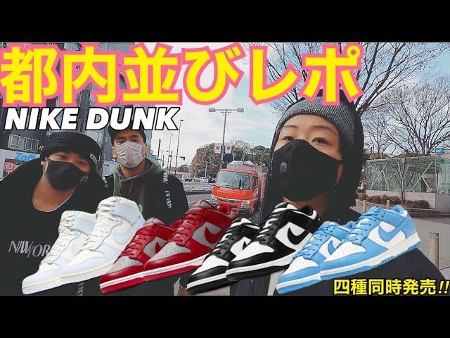 【都内並びレポ】DUNKが四種類同時発売⁉︎NIKE DUNK(ナイキ ダンク)を先行発売でGOT'EMしたい‼︎SNKRS