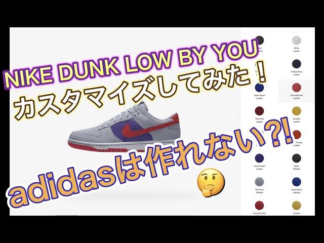 ナイキダンク LOW 365 By Youでカスタマイズしてみた!Nike Dunk Low By You!