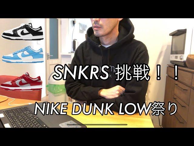Nike SNKRSへの挑戦 NIKE DUNK LOW ナイキダンクロー