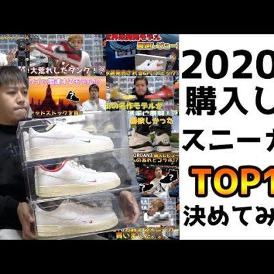 2020年に買ったスニーカーをTOP10までランキングにしてみた!My best kicks!NIKE(ナイキ)JORDAN DUNK Air Force1 ASICS(アシックス)