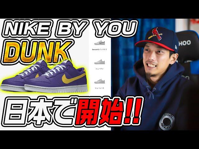 待望のダンクがNIKE DUNK BY YOU(ナイキ ダンク バイユー)で登場するので遊んでみた!【スニーカー】