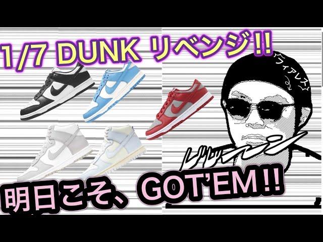 """明日はリベンジなるか!?2021年1月7日発売!Nike Dunk Low(ナイキ ダンク ロー) """"UNLV"""" Nike Dunk High""""Vast Grey"""""""