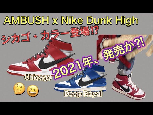 """2021年7月発売?!AMBUSH(アンブッシュ) x Nike Dunk High(ナイキ ダンク ハイ) """"Deep Royal"""" AMBUSH x Nike Dunk High """"Chicago"""""""