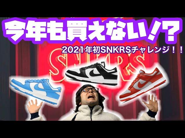 新年1発目!!SNKRSチャレンジ !!NIKE DUNK LOW(ダンク ロー)【ナイキ 】【ハイ HIGH】【WHITE/BLACK UNLV COAST】