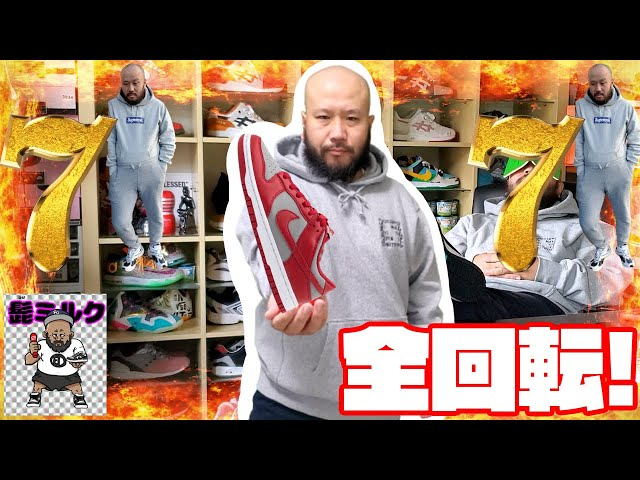 【スニーカー】CR髭ミルクで無事ゴッテムした動画~319ver.~NIKE DUNK(ナイキ ダンク)