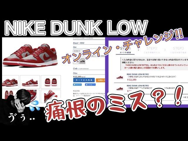 """痛恨のミス!!ナイキダンク オンラインチャレンジ!Nike Dunk Low(ナイキ ダンク ロー) """"UNLV"""" Nike Dunk High """"Vast Grey"""" DD1391-002 DD1399-100"""