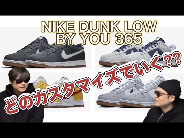 明日発売!ナイキダンク LOW 365 By Youで事前にカスタマイズ!NIKE DUNK LOW 365 By You!555088-402 440888-600 Air Jordan 1 Hi