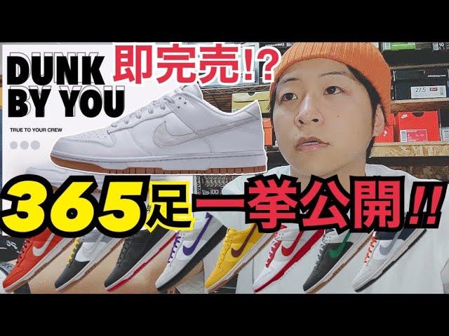 【NIKE DUNKが作れる‼︎】NIKE BY YOU最新作『DUNK BY YOU』で365足オリジナルダンク作ってみた‼︎