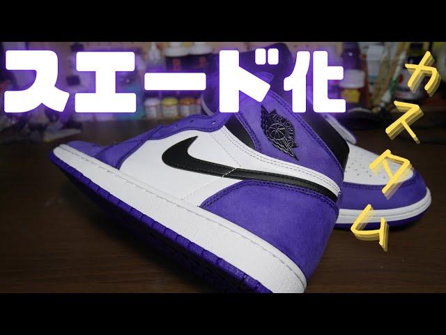 NIKE(ナイキ)のスニーカーをスエードっぽくしてみた【スニーカーカスタム】sneakers custom