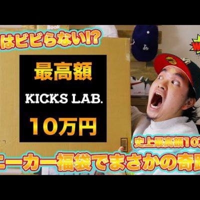 [スニーカー・福袋]チャレンジ史上最高額のKICKS LAB10万円福袋で奇跡が起きました -Chillin' Fashion Crib Vo.390-NIKE(ナイキ)AIR JORDAN(エアジョーダン)Reebok(リーボック)