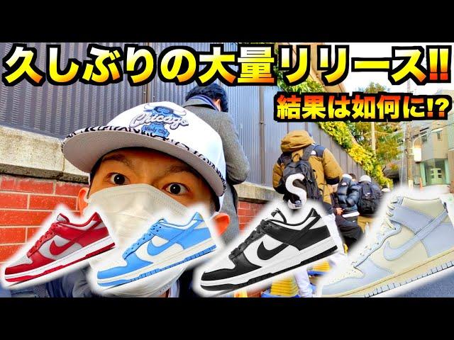【スニーカー・並び】NIKE DUNK(ナイキ ダンク)が大量発売!! 新年1発目のスタートダッシュは如何に!?SNKRS