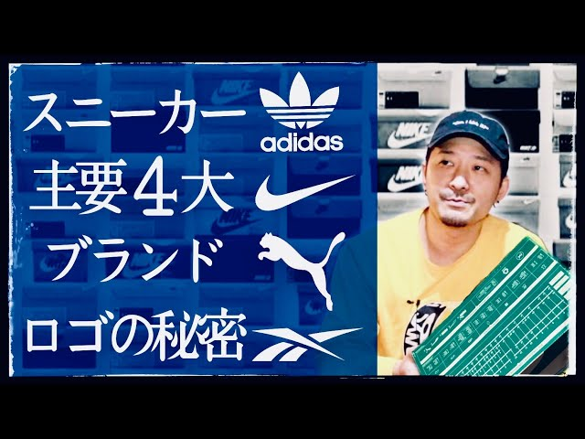 4大スニーカーブランド、ロゴの秘密に迫る NIKE(ナイキ) adidas(アディダス) PUMA(プーマ) Reebok(リーボック)