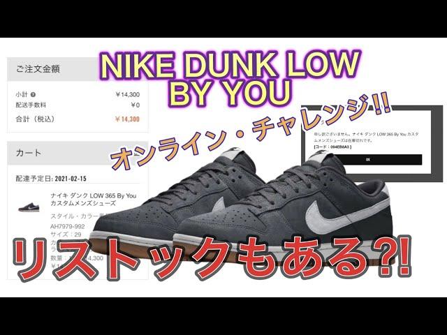 オンラインチャレンジ!2021年1月8日発売!ナイキダンク LOW 365 By You!NIKE DUNK LOW 365 by you!