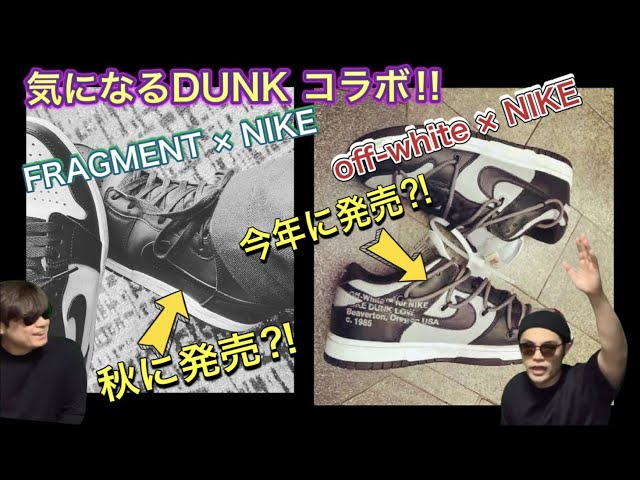 """2021年発売か!?OFF-WHITE(オフホワイト) x Nike Dunk Low(ナイキ ダンク ロー)!Fragment x Nike Dunk High!ナイキダンク !Nike Dunk Low """"UNLV""""DD1503-101"""