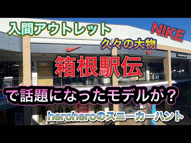 heroheroのスニーカーハント第43回NIKE(ナイキ) 入間アウトレット箱根駅伝で話題になったあのモデルが!?三連休初日!