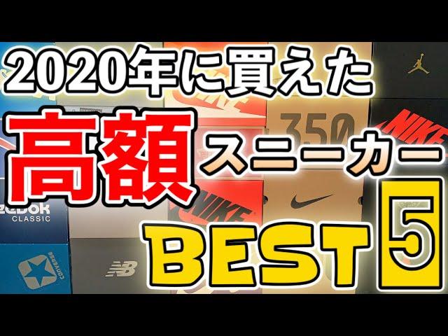 【スニーカーランキング】驚きの結果…!? 2020年に購入できた高額スニーカーBEST5!1年でどんなレアスニーカーをGOT'EMできたのか?【NIKE / 2020年版】