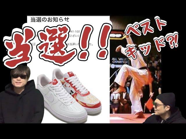 SNKRS オンラインチャレンジ!NIKE AIR FORCE 1 DARUMA(ナイキ エアフォース1 ダルマ) DD9941-100 Fragment x Nike Dunk High!