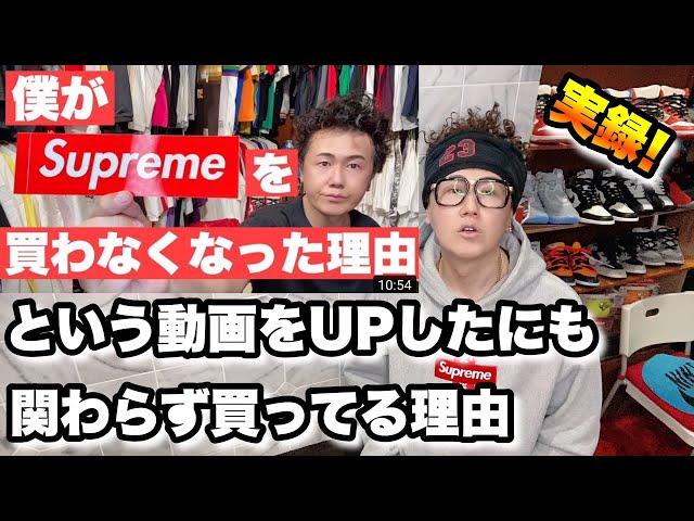 【実録】『僕がSupremeを買わなくなった理由』という動画をUPしたにも関わらず買ってる理由【シュプリーム 20fw】