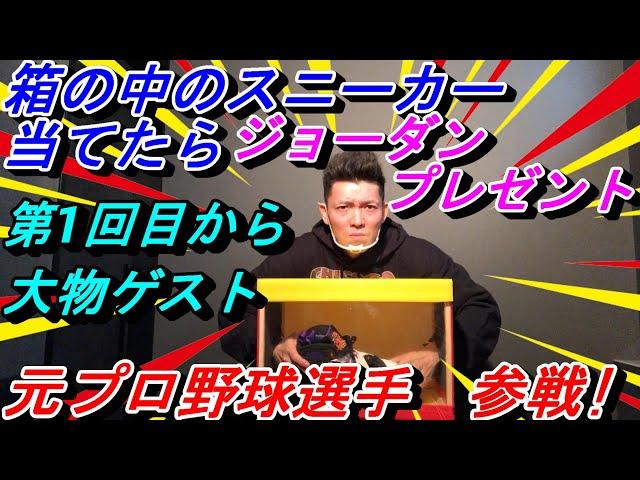箱の中のスニーカー当てたらNIKE JORDAN(ナイキ ジョーダン)プレゼント!!1回目から超ビッグなゲスト!元プロ野球選手参戦