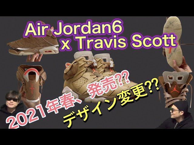 """今年の春にやはり発売?!Travis Scott x Air Jordan 6 """"British Khaki""""!DH0690-200 トラヴィス スコット x エアジョーダン6!DH0690-200"""
