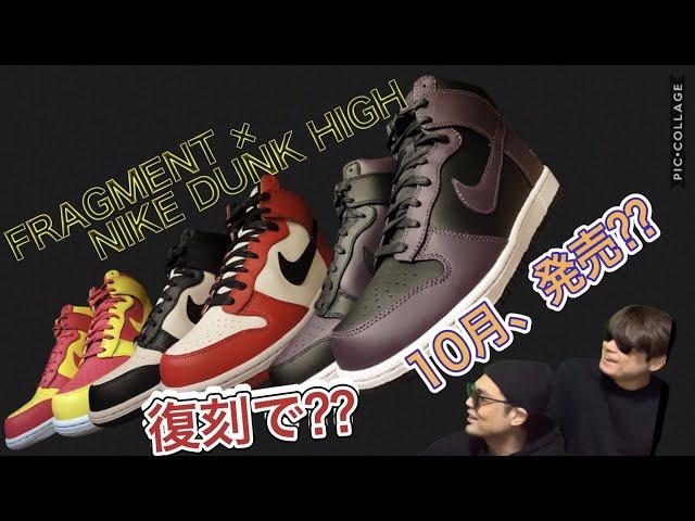 今年の9月、10月発売?!fragment(フラグメント) x Nike Dunk High(ナイキ ダンク ハイ)!OFF-WHITE(オフホワイト) x Nike Dunk Low!