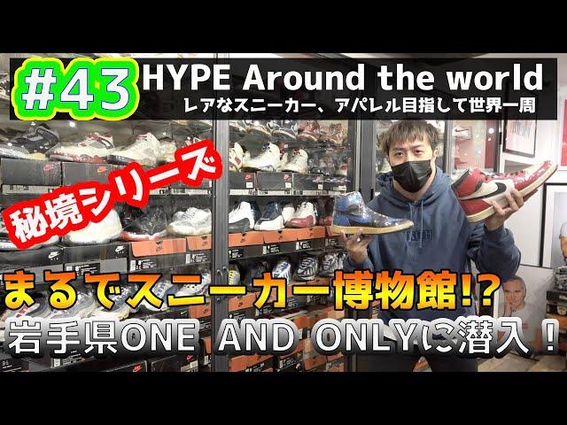 【#43】岩手県にスニーカー博物館!? 東北No.1リセールショップone and onlyに潜入してみた!