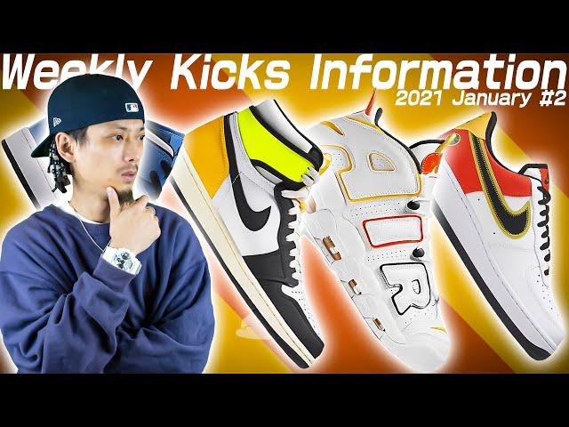 名作コレクションが登場!Weekly Kicks Information 2021 January #2【新作スニーカー紹介】NIKE(ナイキ)AIR JORDAN1 atmos UNDEFEATED