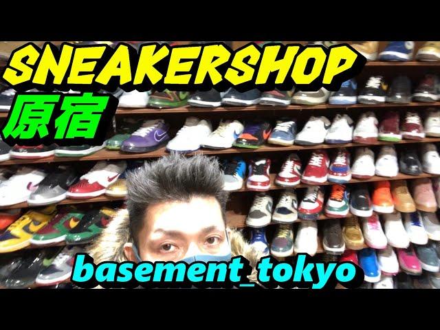 スニーカーショップ!原宿basement(ベースメント)NIKE(ナイキ)JORDAN(ジョーダン)