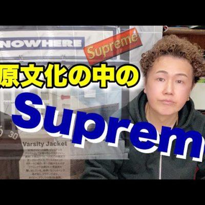 【Supreme黎明期】裏原文化の中のシュプリーム~1994年から1998年まで【Supreme初期】
