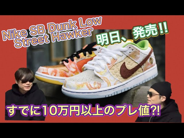 "SNKRS 2021年1月13日発売!Nike(ナイキ) SB Dunk(ダンク) Low ""Street Hawker""(ストリートホーカー)"