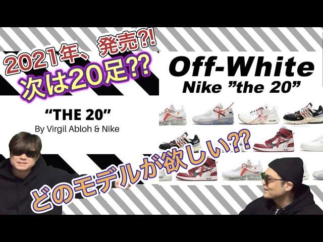 """2021年発売?!OFF-WHITE(オフホワイト) x Nike(ナイキ) """"The 20"""" Collection c/o Virgil Abloh!Air Jordan 1 High OG """"Shadow2.0"""""""