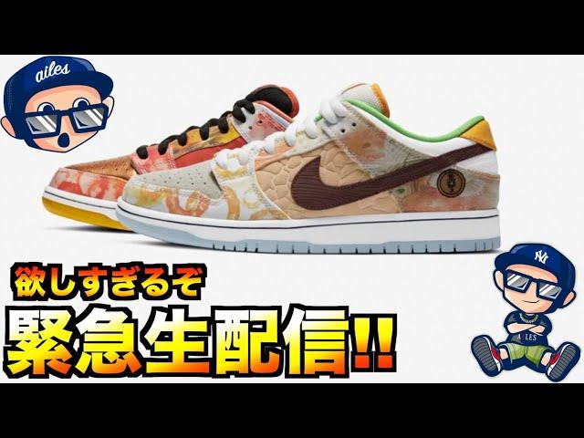 """Nike SB Dunk Low """"Street Hawker""""(ストリートホーカー)大目玉の1足を生GOT'M!? 緊急生配信【スニーカー抽選】"""