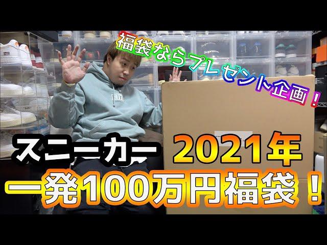【福袋2021】一箱100万円のスニーカー福袋を開封!一二桁万円越えのスニーカーが!?OFF-WHITE(オフホワイト) x NIKE(ナイキ)