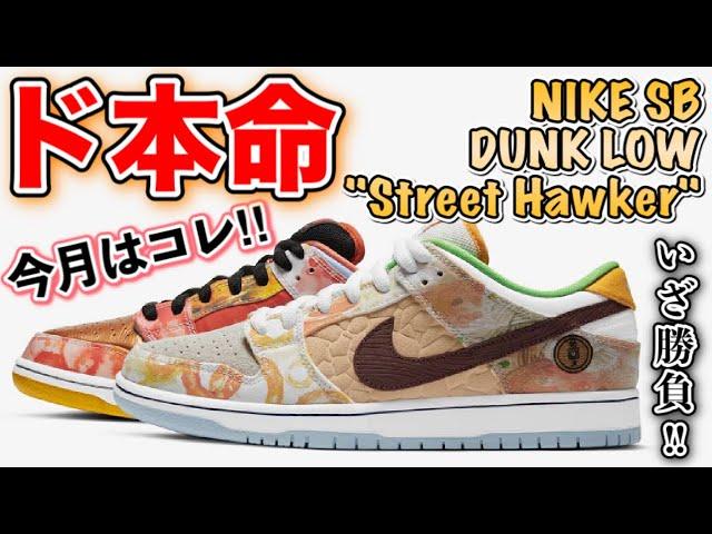 """【NIKE SB DUNK LOW """"Street Hawker""""】【スニーカー抽選】極少数&激戦が予想されるダンクにSNKRSで挑戦!"""