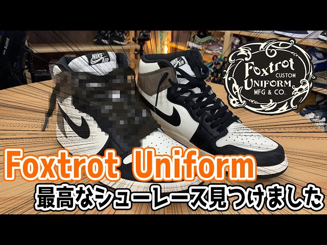 FoxtrotUniform(フォックストロット ユニフォーム)知ってる?【スニーカー】最高なシューレース見つけました!NIKE AJ1ダークモカに装着!