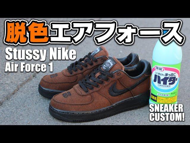 STUSSY x NIKE AIR FORCE【脱色スニーカー】とんでもなくカッコイイ1足ができたんだけどww