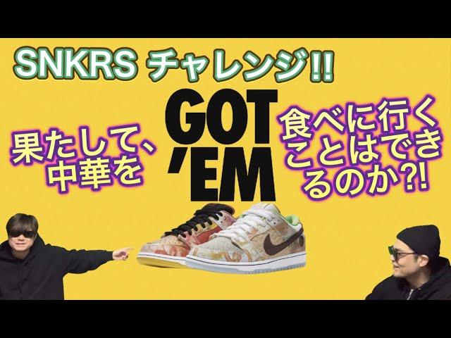 """SNKRS オンラインチャレンジ!Nike SB Dunk Low """"Street Hawker""""CV1628-800!Air Jordan 6 """"Carmine"""" CT8529-106"""