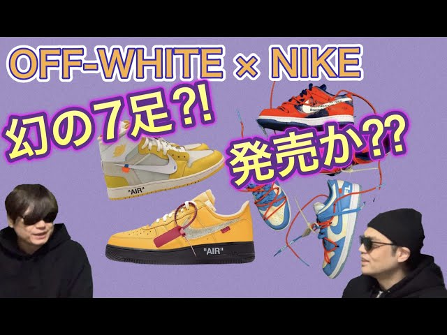 "2021年後半に7足発売?!OFF-WHITE(オフホワイト) x Air Jordan 1 High OG ""Canary Yellow(カナリーイエロー)"" OFF-WHITE x Futura x Nike Dunk Low"