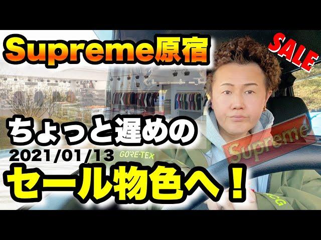 "【Go to Supremeセール!】シュプリーム原宿SALEへ!【20fw お宝ミッケ隊!】Nike SB Dunk Low ""Street Hawker"""