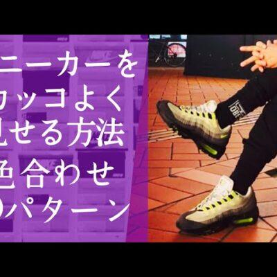 スニーカーをカッコよく履く方法 / 色合わせ・カラーマッチングの仕方(コーディネート)