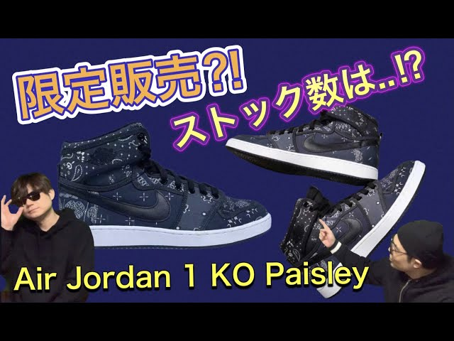 """ナンバリング付き?限定数??Air Jordan 1 KO """"Paisley""""!Air Jordan 1 High OG """"Volt Gold""""(ボルトゴールド) 555088-118"""