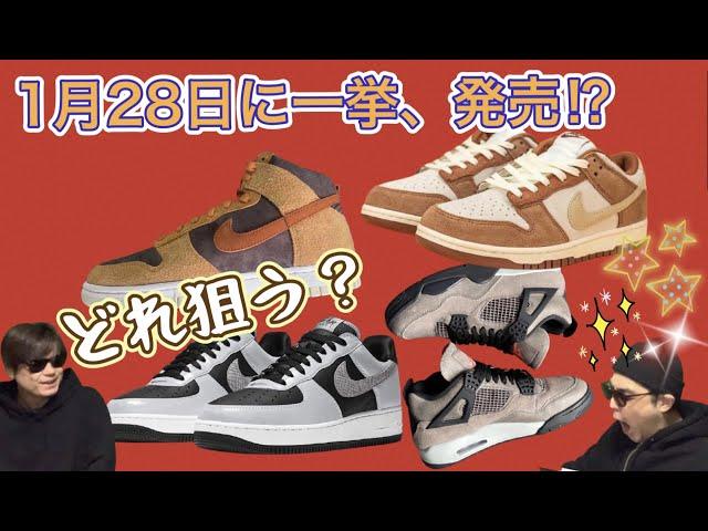 """2021年1月28日、一気に4足発売!Air Jordan 4 Taupe Haze!Nike Air Force 1 B """"Reflective Snakeskin""""!DB0732-200"""