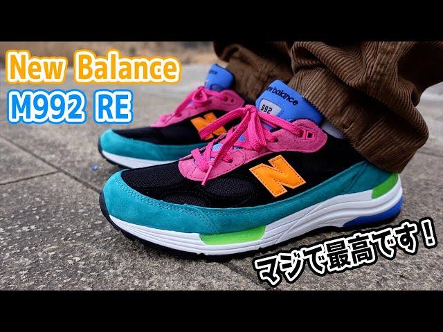 【スニーカーレビュー】完全に今更ですが・・・New Balance(ニューバランス)にドハマリしました!M992RE最高です!