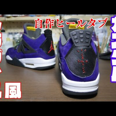 NIKE Air Jordan4 Travis FF風カスタム【スニーカーカスタム】