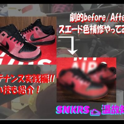 【スニーカー】メンテナンス実践編!【SNKRS 温故知新 Vol.12】